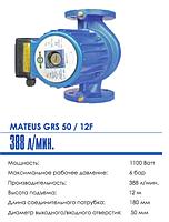 Циркуляционный насос Mateus(GRS 50/12 F)