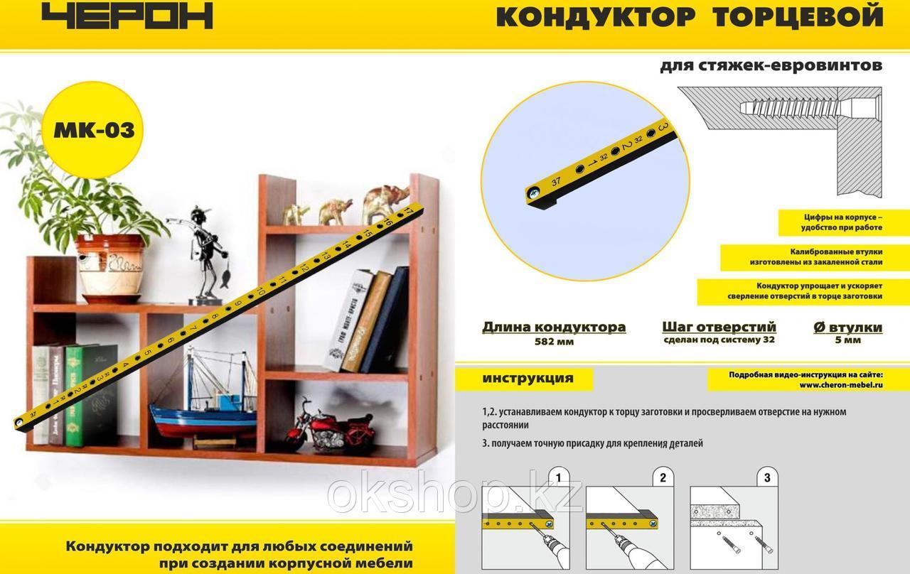 """Мебельный кондуктор система """"32"""" диаметр втулки 5мм  МК-03 Черон"""