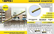 """Мебельный кондуктор система """"32"""" диаметр втулки 7 мм  МК-04 Черон"""