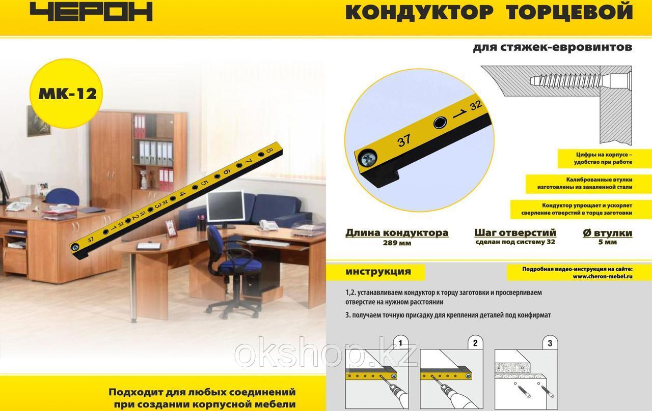 МК-12 Мебельный кондуктор МК 12 Черон