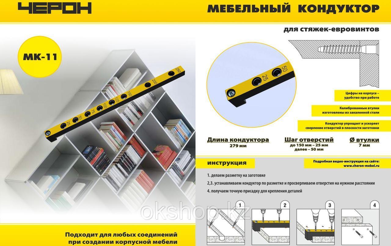 МК-11 Мебельный кондуктор МК 11 Черон