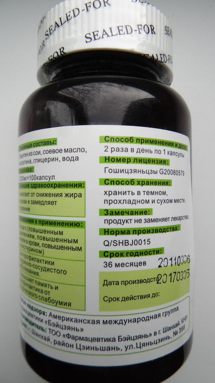 Лецитин, капсулы 1200мг N100 - фото 2