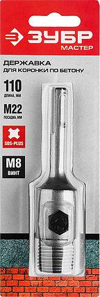 """Державка ЗУБР """"МАСТЕР"""" для коронок по бетону, хвостовик SDS-Plus, L=110 мм, M22, винт М8, фото 2"""