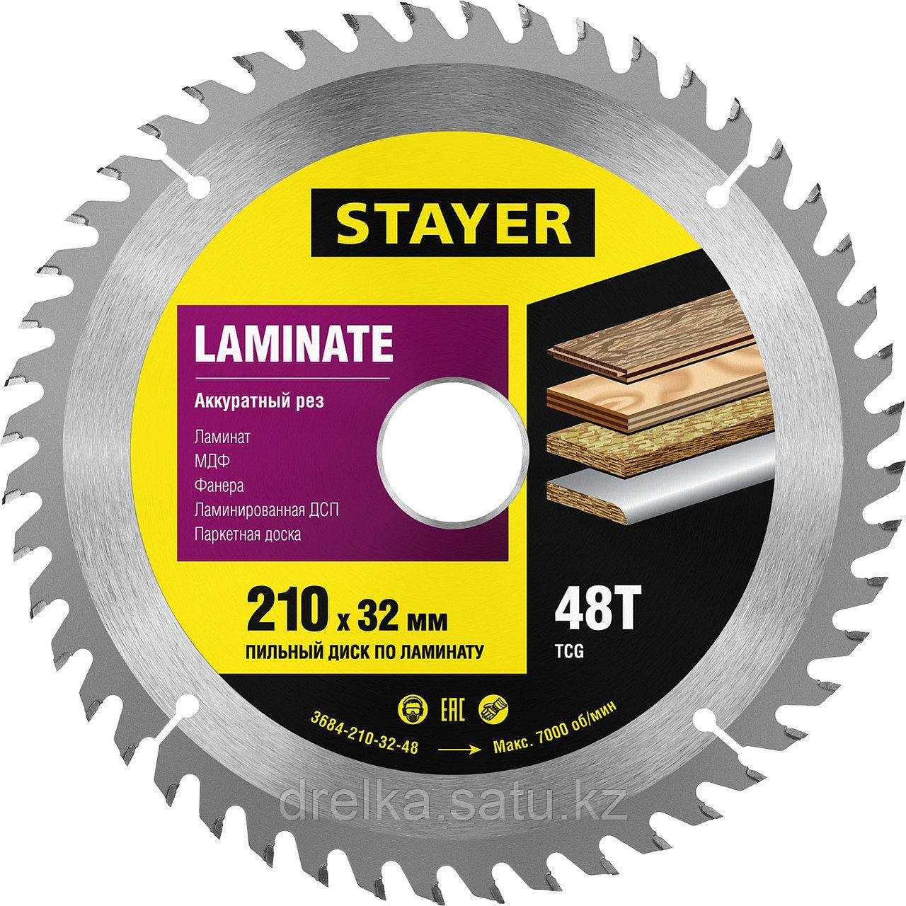 """Пильные диски """"Laminate line"""" для ламината, STAYER"""