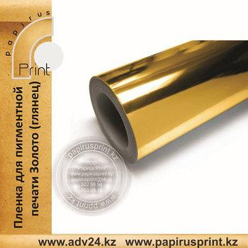 Пленка виниловая Золото (матовая)