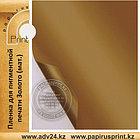 Пленка виниловая Золото (матовая), фото 2