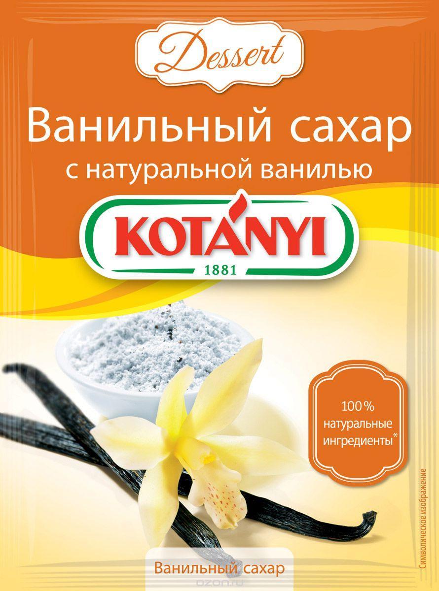 """Ванильный сахар с натуральной ванилью """"Kotanyi"""""""