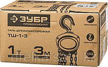 """Таль цепная """"ТШ-1-3"""" шестеренная, ЗУБР Профессионал, 1т / 3м, фото 2"""