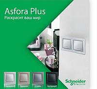 Schneider Electric cерия Asfora