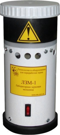 Мельница лабораторная ЛЗМ-1м