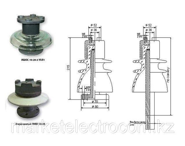 Изолятор ИШОС-10-20 УХЛ1 (ОНШ)