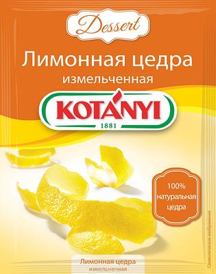 """Лимонная цедра """"Kotanyi"""" измельченная"""