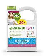 SYNERGETIC для стирки детского белья 2.75 л.