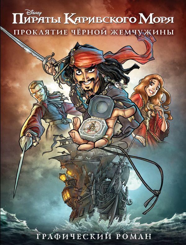 """Детский графический роман """"Пираты Карибского Моря: Проклятье чёрной жемчужины"""""""