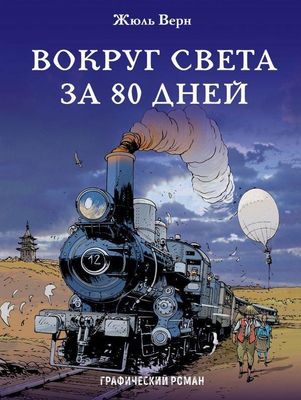 """Детский графический роман """"Вокруг света зв 80 дней"""", Жюль Верн"""