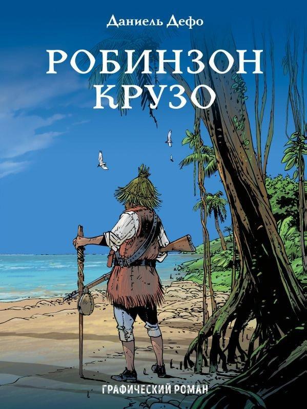 """Детский графический роман """"Робинзон Крузо"""", Даниель Дефо"""