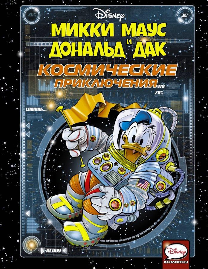 """Комикс для детей """"Микки Маус и Дональд Дак: Космические приключения"""""""