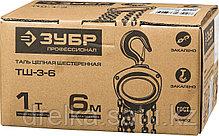 """Таль цепная """"ТШ-1-6"""" шестеренная, ЗУБР Профессионал 43082-1, 1т / 6м, фото 2"""