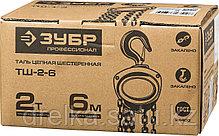 """Таль цепная """"ТШ-2-6"""" шестеренная, ЗУБР Профессионал 43082-2, 2т / 6м, фото 2"""