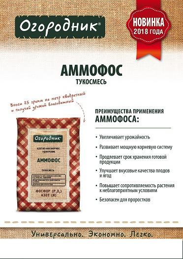Аммофос 0,7 кг