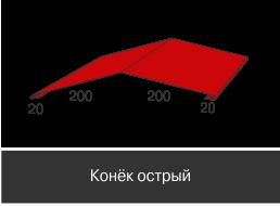 Доборные элементы, Оцинкованное, Конёк острый 200 мм*200 мм