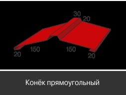 Доборные элементы, Оцинкованное, Конёк прямоугольный 150 мм*150 мм