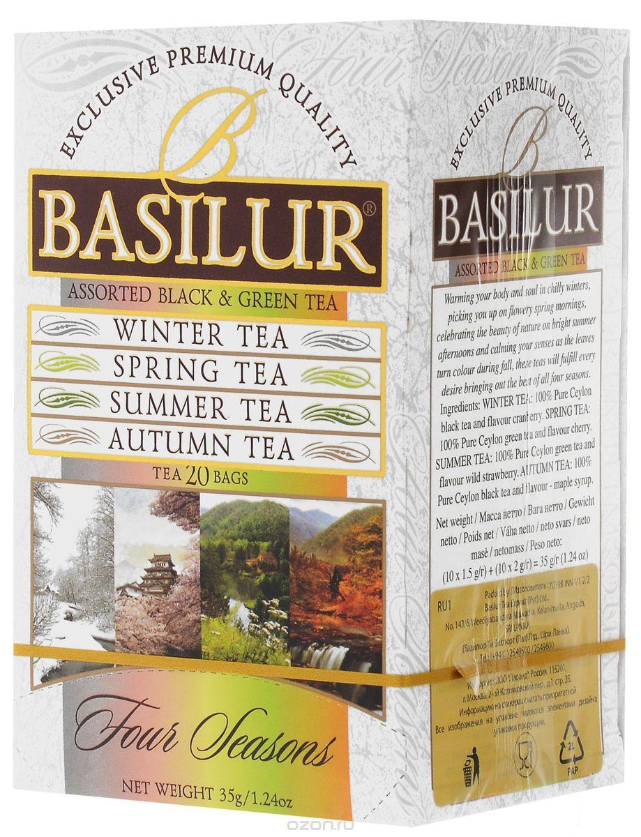 Чай чёрный и зелёный пакетированный Четыре сезона Ассорти Assored, 20пак Basilur
