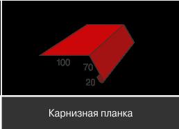 Доборные элементы,Оцинкованное,Карнизная планка,100 мм*70 мм