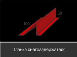 Доборные элементы,Стандарт матовый, Планка снегозадержателя,100 мм*60 мм