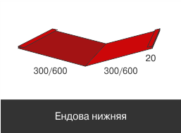 Доборные элементы Оцинкованное,Ендова нижняя,600 мм*600 мм