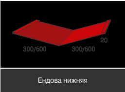 Доборные элементы Стандарт глянец,Ендова нижняя,600 мм*600 мм