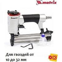 Нейлер пневматический для гвоздей от 10 до 32 мм. MATRIX. 57405