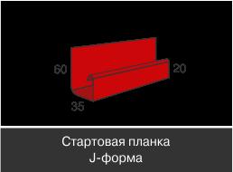 Доборные элементы,Стандарт матовый,Стартовая планка J-форма 35*20*60 мм