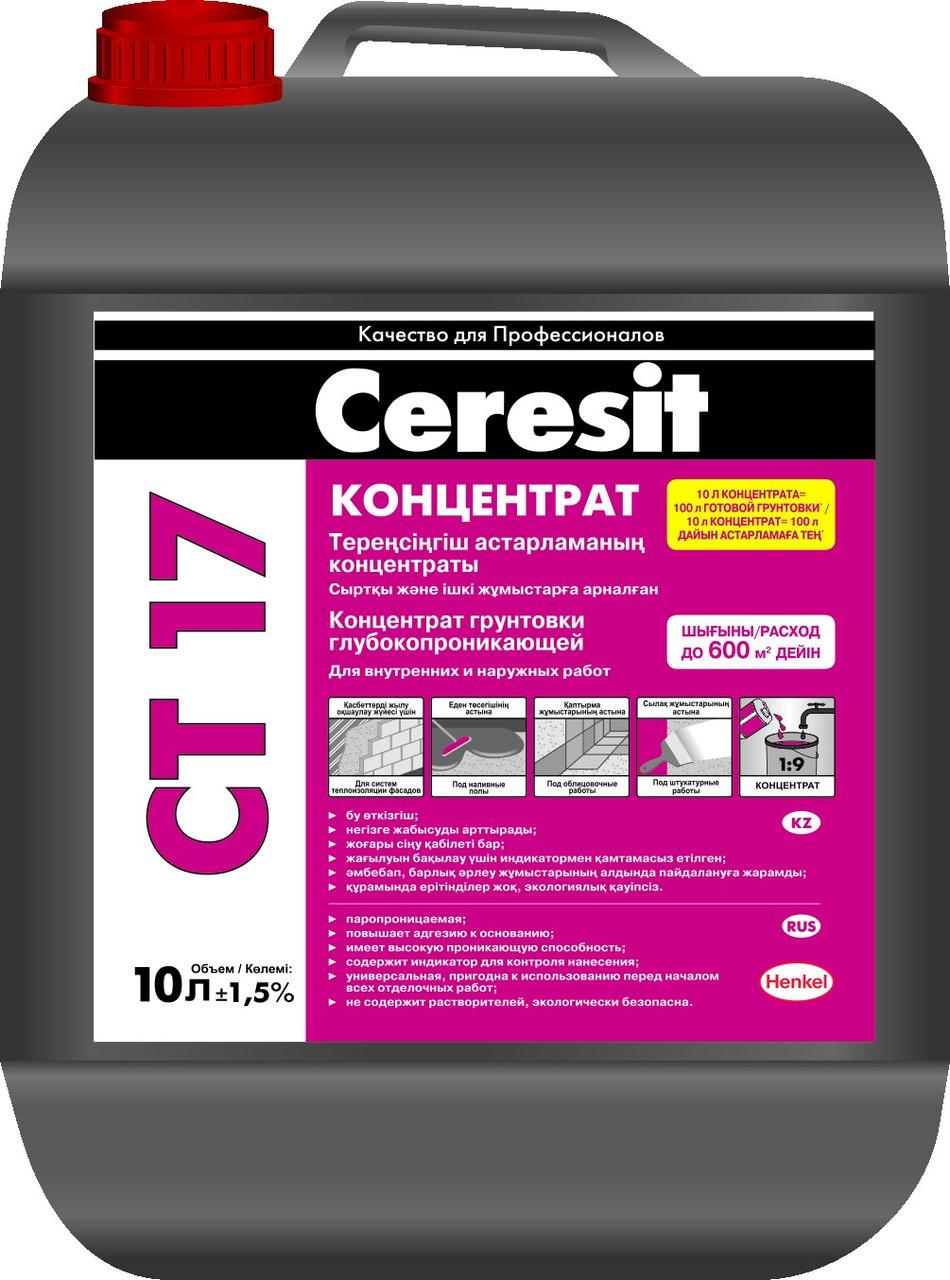 Универсальная грунтовка-концентрат Ceresit CТ 17 -10 литров