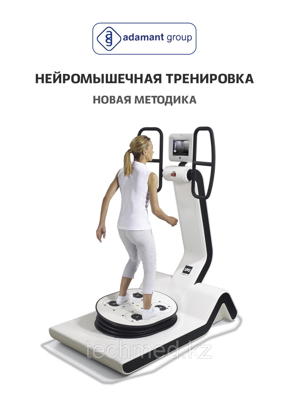Тренажер Huber 360 MD Система нейромышечной реабилитации
