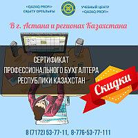 Профессиональный бухгалтер РК (сертификация)