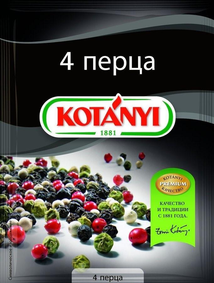 Приправа Kotanyi 4 перца