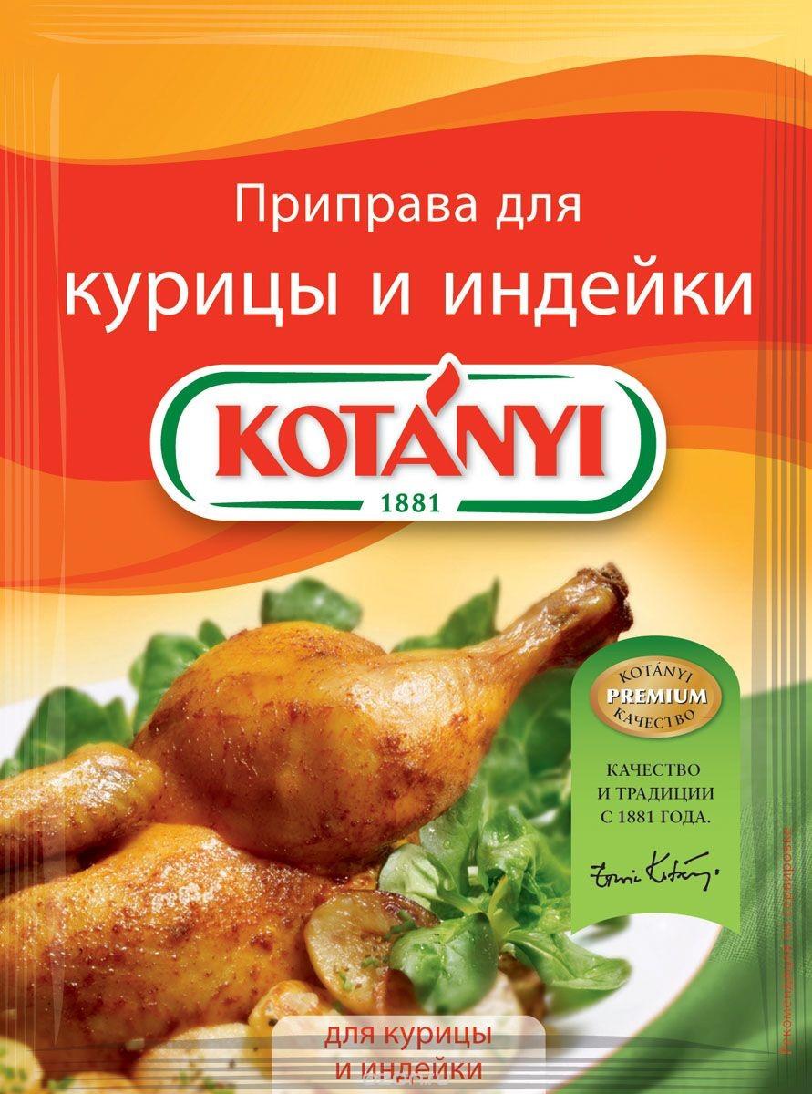 Приправа для курицы и индейки KOTANYI, пакет 30 г
