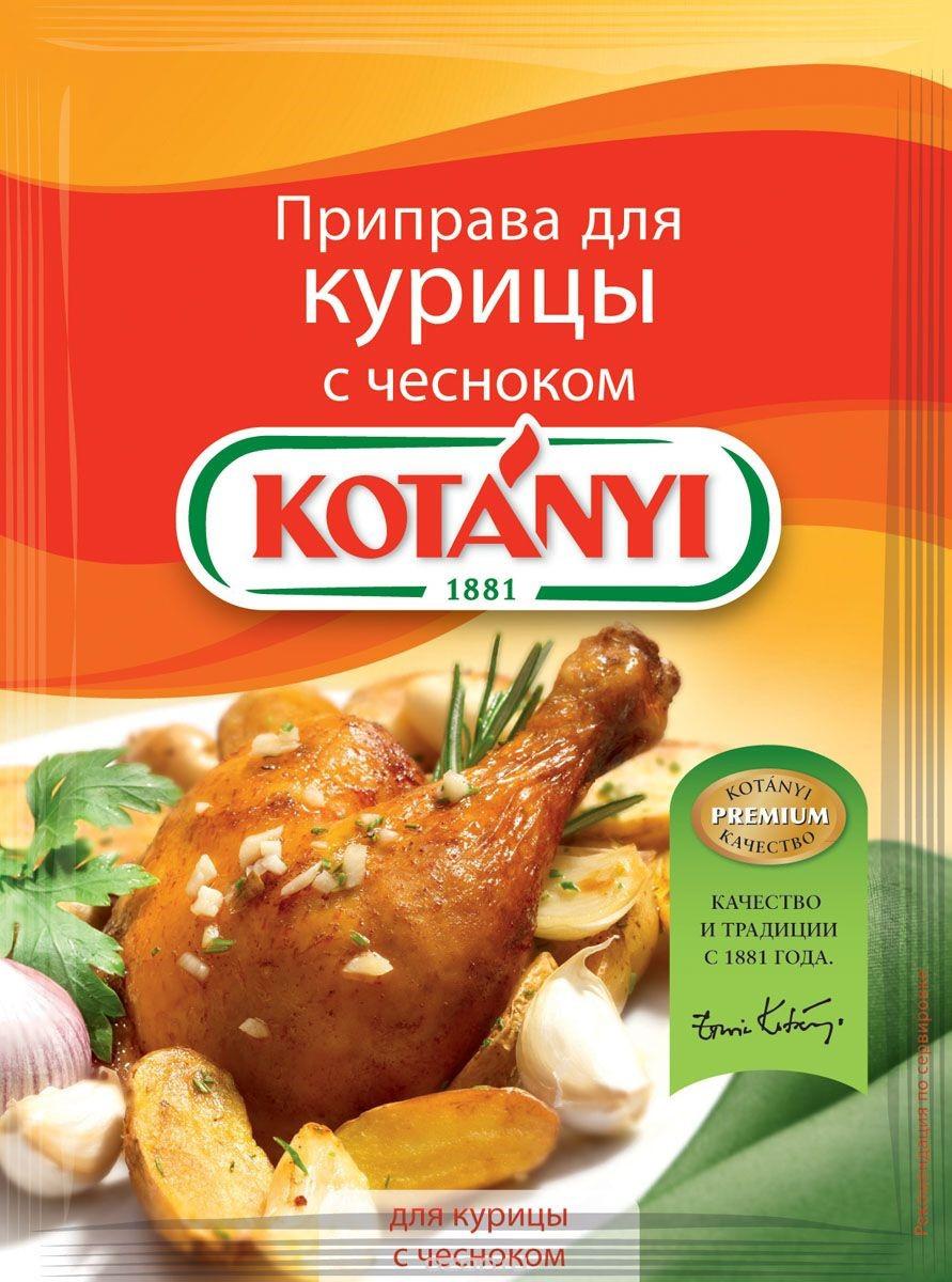 Приправа для курицы с чесноком KOTANYI, пакет 30 г