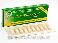 Свечи гомеопатические «Имунно-Vita»
