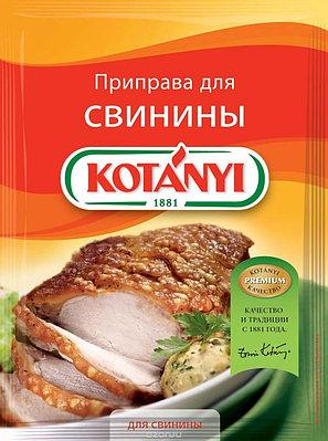 Приправа для свинины KOTANYI, пакет 30г