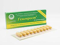 Свечи гомеопатические «Гемопрост»