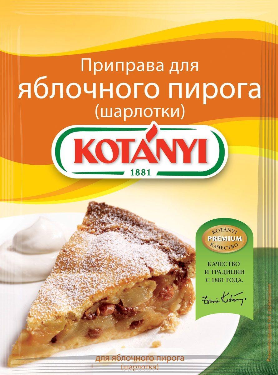 Приправа для яблочного пирога (шарлотки) KOTANYI, пакет 26г