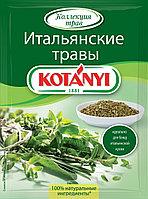 Приправа Итальянские травы, KOTANYI, пакет 14 г