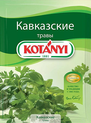 Приправа Кавказские травы KOTANYI, пакет 9 г