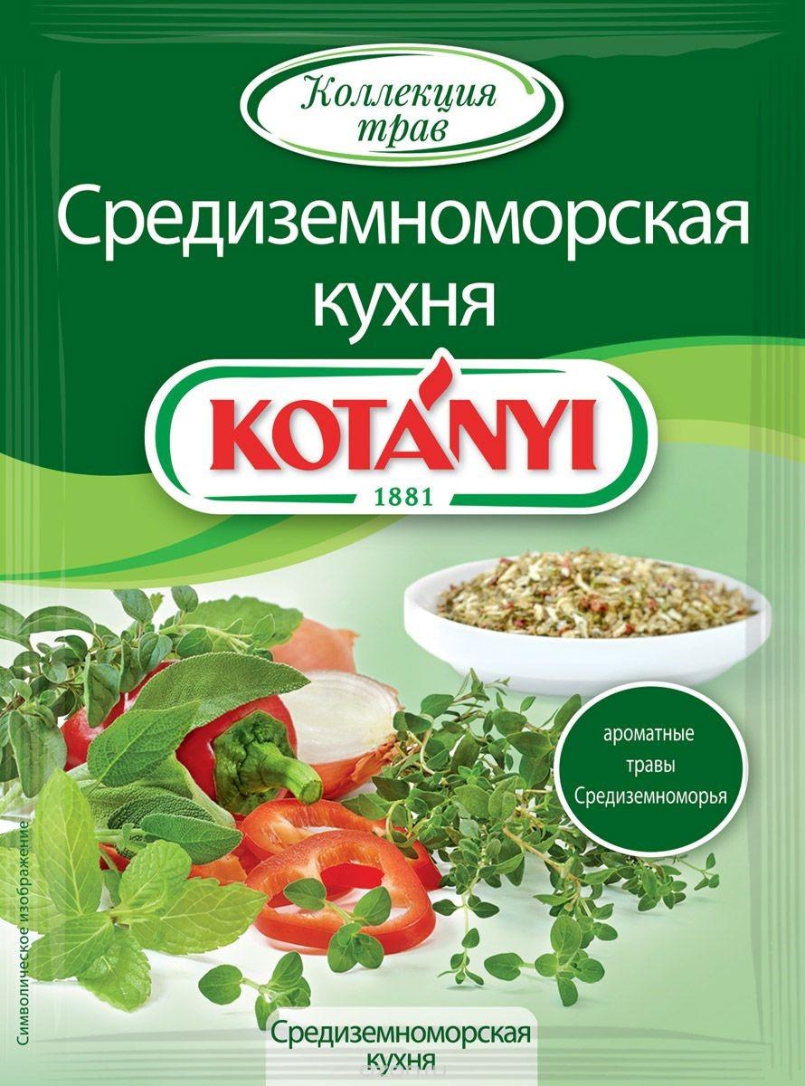 Приправа Средиземноморская кухня KOTANYI, пакет 15г
