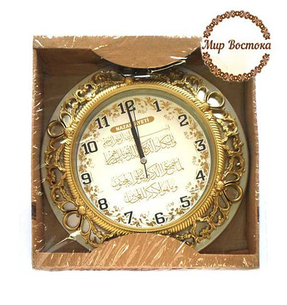 Сувенир мусульманский. Круглые часы с аятом из Корана (серебристые), фото 2