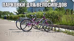 Велопарковки стоянки для велосипедов