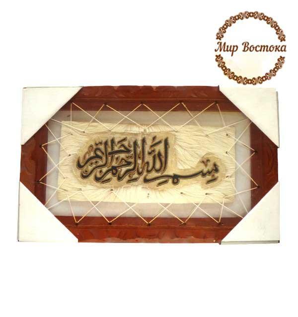 Мусульманский сувенир. Картина в деревянной раме с надписью «Бисмилляхи Рахмани Рахим» (38х23 см)