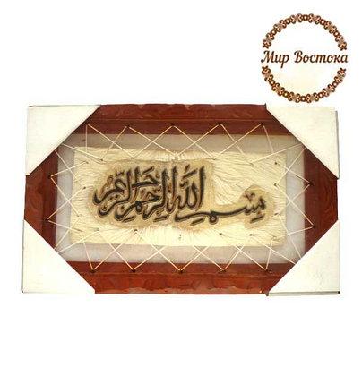 Мусульманский сувенир. Картина в деревянной раме с надписью «Бисмилляхи Рахмани Рахим» (38х23 см), фото 2